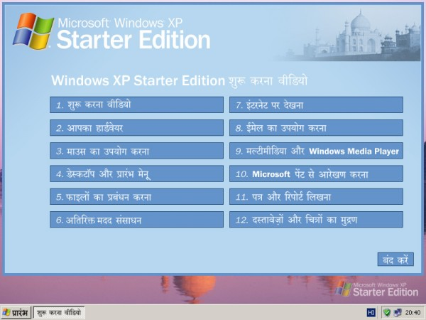 Microsoft had several Windows XP Starter Edition objectives: Increase sales in emerging markets; do so without causing pricing backlash in mature markets; and reduce piracy. Shown here is the Hindi version, which like others lacks capabilities found in full XP. [Microsoft]