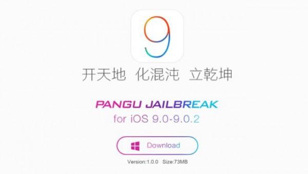 jailbreak_ios9_pangu