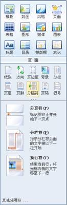 RedOffice's Ribbon-like sidebar
