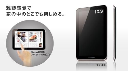 "Sharp Galapagos 10.8"" tablet"