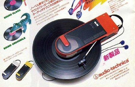 audio technica Sound Burger