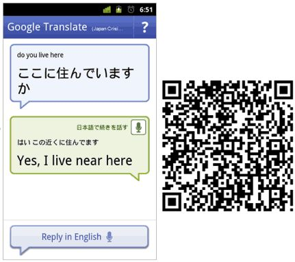 Google Translate (Japanese)